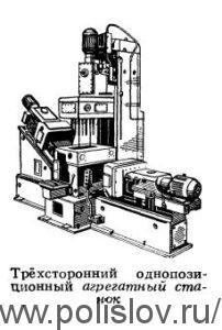 Агрегатный станок