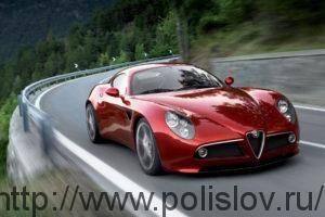 «Альфа ромео» (Alfa Romeo)