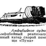 Амфибийное судно