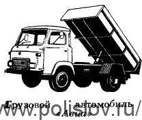 Авиа (Avia) - грузовой автомобиль