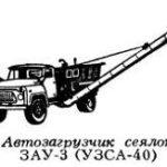 Автозагрузчик сеялок ЗАУ-3 (УЗСА-40)