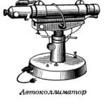 Автоколлиматор