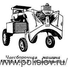 Чаесборочная машина