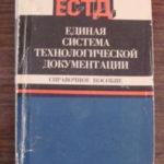 Единая система технологической документации (ЕСТД)